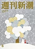 週刊新潮 2017年 2/9 号 [雑誌]