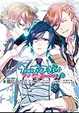 うたの☆プリンスさまっ♪ マジLOVE2000%(2) (シルフコミックス)