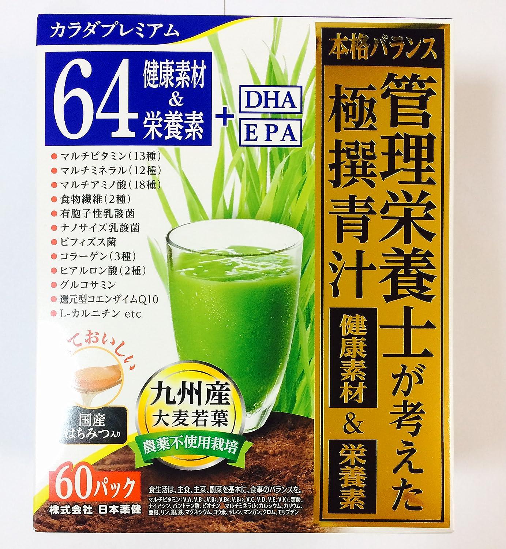 青 汁 飲み ごたえ 野菜 エバーライフの飲みごたえ野菜青汁は合計30品目の野菜と食材を厳選配合した健康を作るための1杯