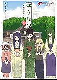 ゆりなつ(1) -民宿かがや- (電撃コミックスNEXT)