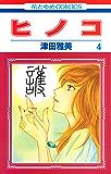 ヒノコ 4 (花とゆめコミックス)