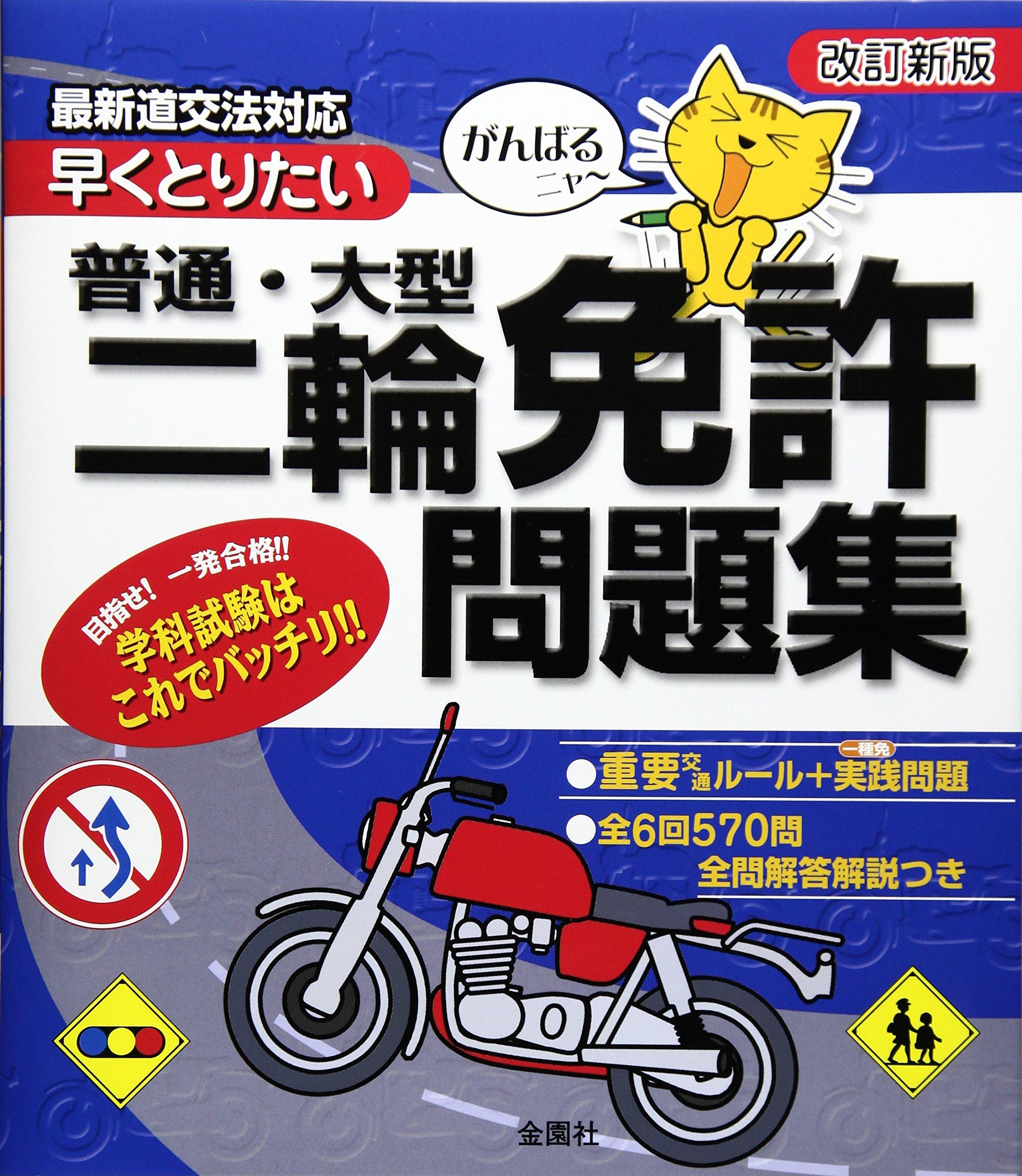 『がんばるニャー 早くとりたい普通・大型二輪免許問題集』(金園社)