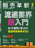 販売革新 2016年 03月号 [雑誌]