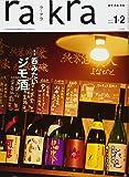 rakra (ラクラ) vol.86 2017 12/24 [ 呑みたい ジモ酒 ]