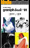 graniphbook #01 『一乗ひかる/九島優』