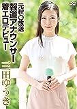 三田ゆうき 元秋〇放送報道アナウンサー着エロデビュー [DVD]