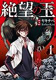 絶望の玉 : 1 (アクションコミックス)