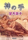神の手(木部美智子シリーズ) (集英社文庫)