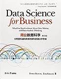 商业数据科学(影印版)(英文)