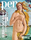 Pen (ペン) 2012年 1/1・15号 [雑誌]