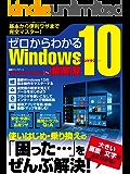 ゼロからわかるWindows10 最新版 三才ムック vol.974