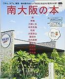 南大阪の本 (えるまがMOOK)