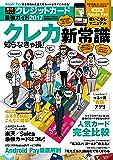 絶対トクする! クレジットカード最強ガイド 2017 (学研ムック)