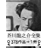 『芥川龍之介全集・378作品⇒1冊』