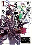 暗黒騎士の俺ですが最強の聖騎士をめざします 1巻 (デジタル版ガンガンコミックスUP!)