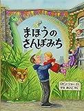 まほうのさんぽみち (児童図書館・絵本の部屋)