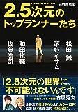 2.5次元のトップランナーたち: 松田 誠、茅野イサム、和田俊輔、佐藤流司 (単行本)