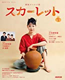 連続テレビ小説 スカーレット Part1 (1)