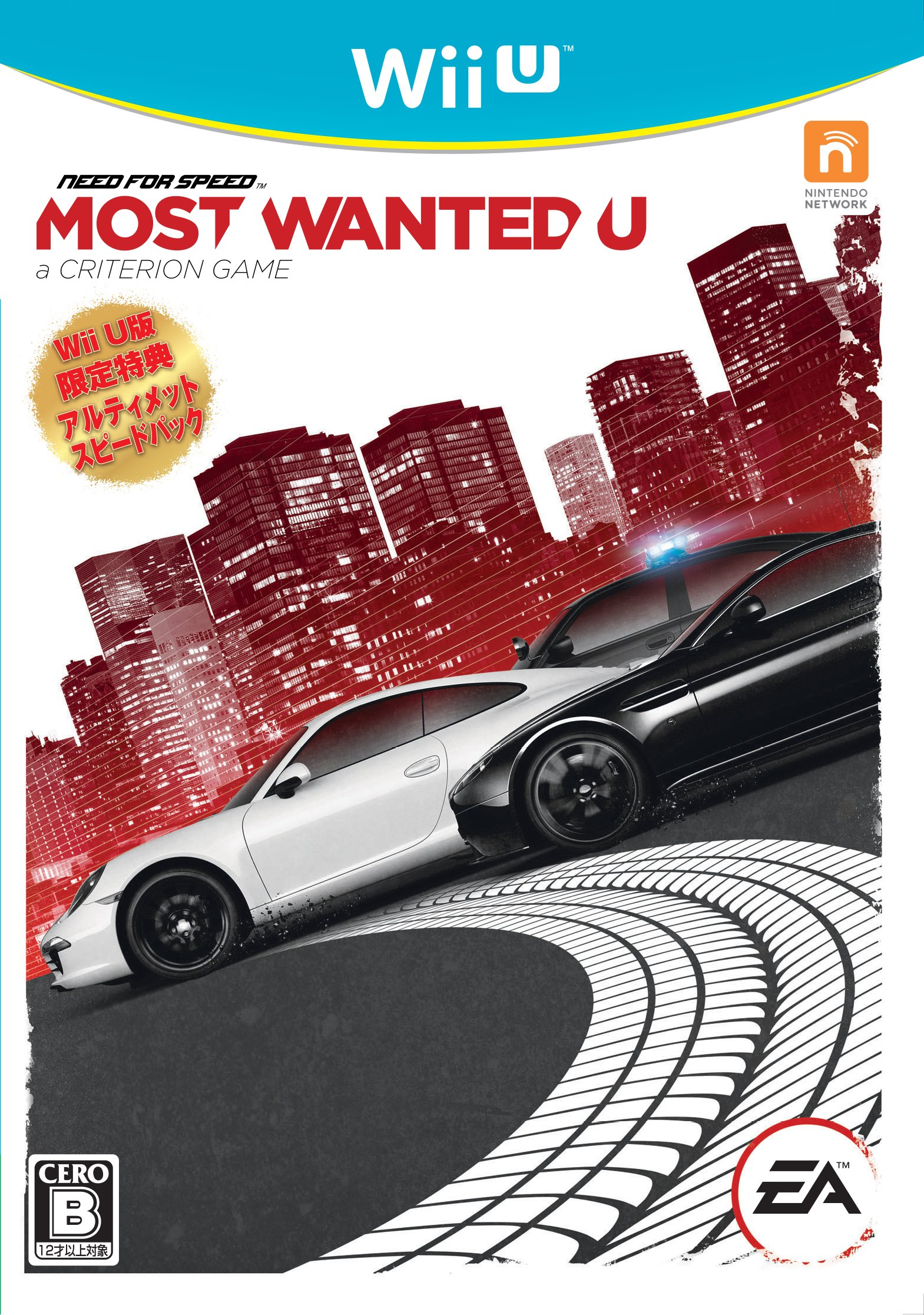 Need for Speed: Most Wanted (For JPN/Asian systems only)