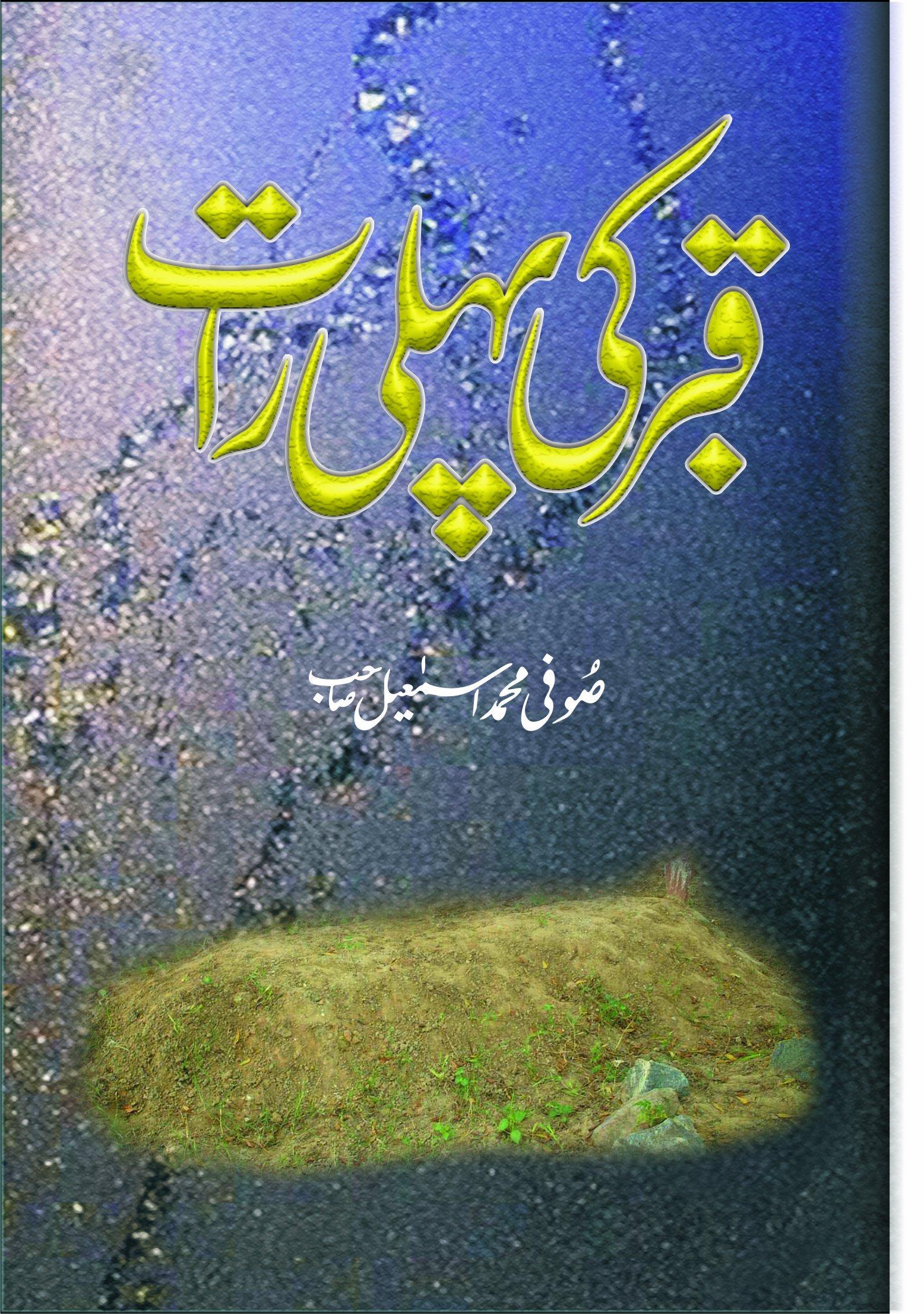 Shadi Ki Pehli Raat In Islam Urdu Pdf