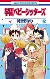 学園ベビーシッターズ 12 (花とゆめコミックス)