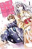未完成でも恋がいい(1) (デザートコミックス)