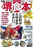 ぴあ 堺食本 令和最新版 (ぴあ MOOK 関西)