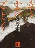 疾き雲のごとく (講談社文庫)