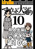 アニウッド大通り 10: アニメ監督一家物語