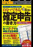 自分でできる!確定申告の書き方 平成30年3月15日締切分 三才ムック vol.971