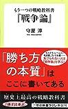 もう一つの戦略教科書 - 『戦争論』 (中公新書ラクレ)