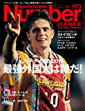 Number(ナンバー)973号[雑誌] function Number() { [native code] }