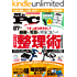 Mr.PC (ミスターピーシー) 2017年 7月号 [雑誌]