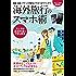 海外旅行のスマホ術 2015-2016最新版