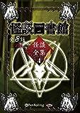怪談図書館・怪談全集 4 (<CD>)