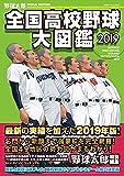 全国高校野球大図鑑2019 野球太郎SPECIAL EDITION (廣済堂ベストムック 412)