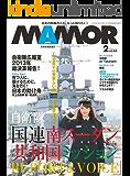 MAMOR(マモル) 2014 年 02 月号 [雑誌] (デジタル雑誌)