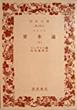 資本論〈第2〉 (1969年) (岩波文庫)