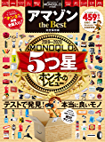 100%ムックシリーズ アマゾン the Best