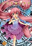 こどものじかん : 13 (アクションコミックス)