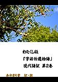 わたくし版「宇治拾遺物語」現代語訳 第02巻
