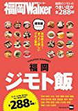 福岡ジモト飯 (ウォーカームック)