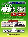 Akshar publication latest edition Ganitik shamta ( Aank Ganit ) With Short tricks ( Aghara dakhla : Jadpi ganatari )