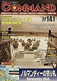 コマンドマガジン Vol.141『ノルマンディーの切り札』(ゲーム付)