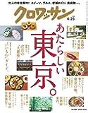 クロワッサン 2019年4/25号No.995 [あたらしい東京。]