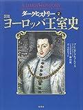 ダークヒストリー2 図説ヨーロッパ王室史