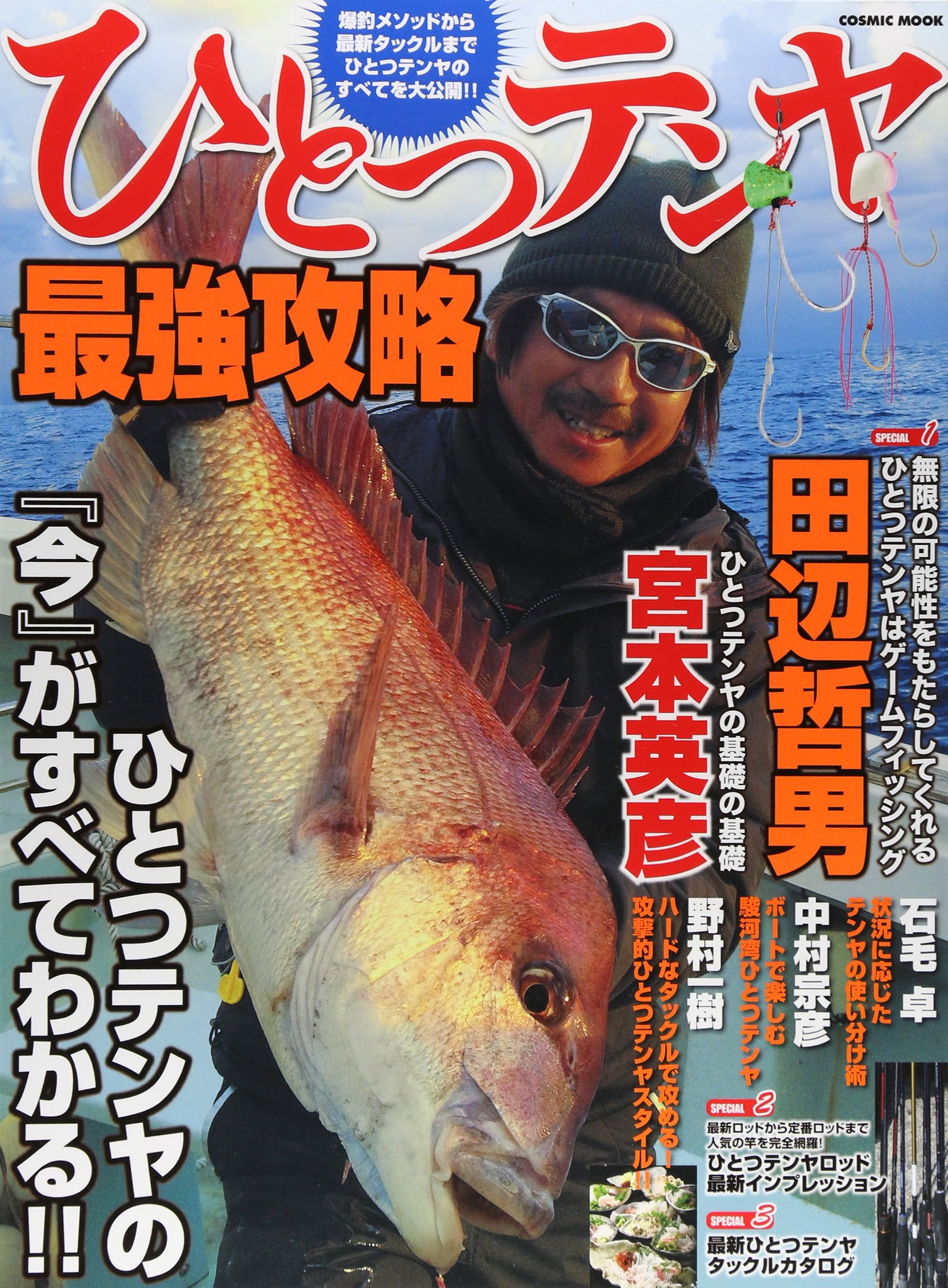 Read Online Hitotsu ten'ya saikyo koryaku : Bakucho mesoddo kara saishin takkuru made hitotsu ten'ya no subete o daikokai. ePub fb2 ebook