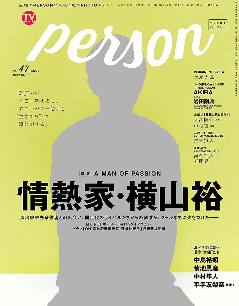 広範囲比喩相手TVガイド PERSON VOL.48