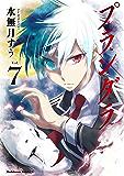 プランダラ(7) (角川コミックス・エース)