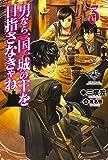 男なら一国一城の主を目指さなきゃね (3) (FUJIMI SHOBO NOVELS)